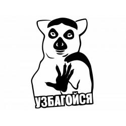 "Наклейка ""Узбагойся"""