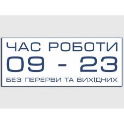 """Наклейка """"Время работы"""""""