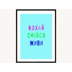"""Постер в раме """"Люби Смейся Живи"""""""