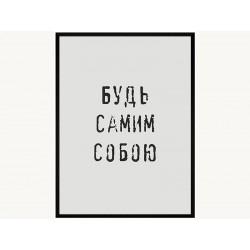 """Постер в раме """"Будь самим собой"""""""