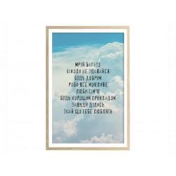 """Постер в раме """"Никогда не сдавайся"""""""