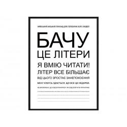 """Постер в рамі """"Перевірка зору"""""""