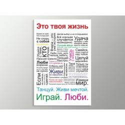 """Постер """"Це твоє життя"""""""