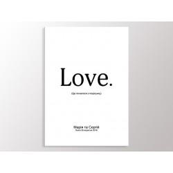"""Постер особистий """"З весіллям"""""""