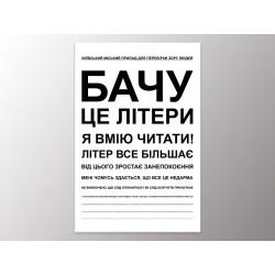 """Фотокартина """"Прилад для перевірки зору"""""""
