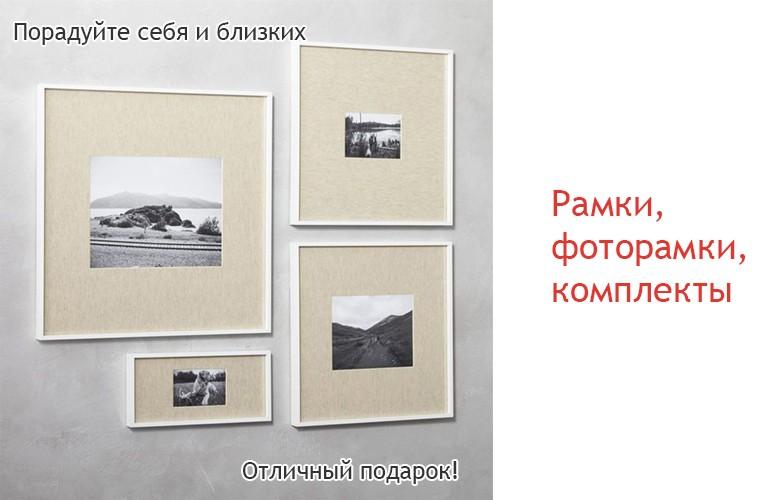 Рамки фоторамки на подарок купить Киев Украина