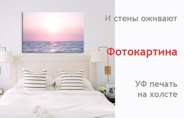 Фотокартина на холсте купить МАКО декор Киев Украина