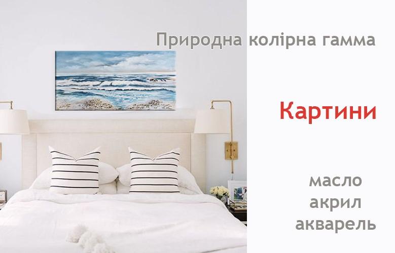 Картина сучасна живопис купити Київ Україна