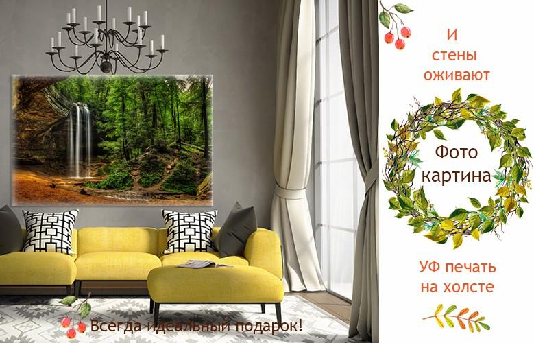 Фотокартина на холсте в спальню гостинную для салона красоты купить Киев Украина