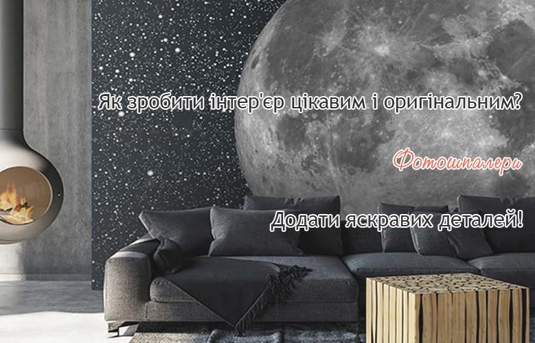 Фотошпалери для дитячої спальні вітальні офіса готеля ресторана купити Київ Україна