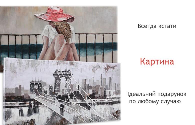 Картина современная в спальню гостинную офис на подарок купить Киев Украина