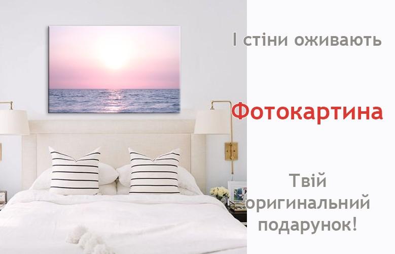 Фотокартина в вітальню ванну бассейн офіс купити Київ Україна
